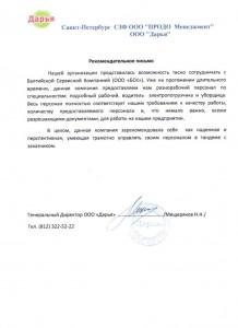 darja_rekomendatelnoe_pismo